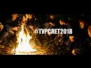 ИППСТ Дружба, видео на турслет УдГУ 2018