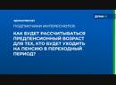 ДумаОтвечает Андрей Исаев о формулах расчета предпенсионного возраста
