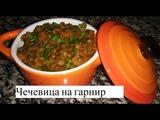Как Вкусно Готовить Чечевицу Чечевица с Морковью и Луком Вкусный Рецепт. Чечевица с овощами