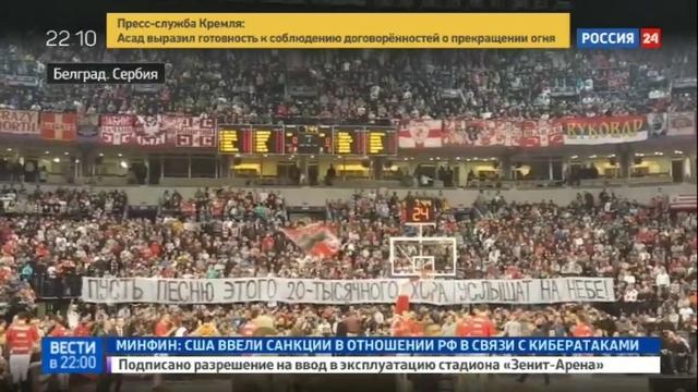 Новости на Россия 24 • Тамо далеко: на баскетбольном матче в Белграде болельщики почитили память жертв сочинской трагедии