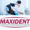 MaxiDent стоматологическая клиника
