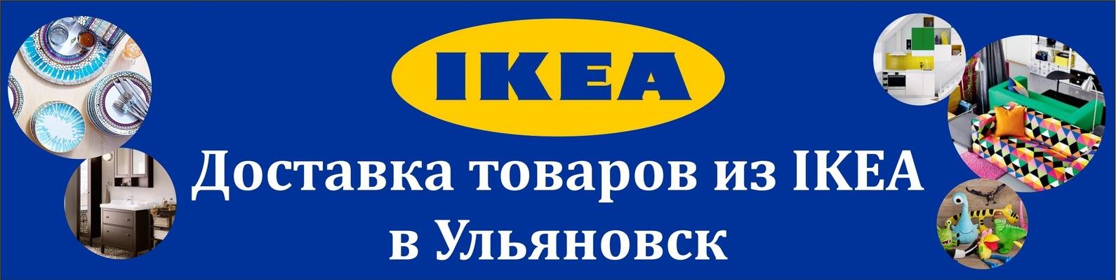 доставка товаров из икеаikea в гульяновске вконтакте