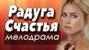 Фильм про аварию - РАДУГА СЧАСТЬЯ Русские мелодрамы 2018 новинки