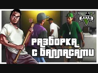 Bulkin РАЗБОРКА С БАЛЛАСАМИ И ПОДГОТОВКА К ОГРАБЛЕНИЮ! (ПРОХОЖДЕНИЕ GTA V #5)