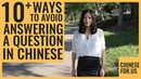 10 Ways to Avoid A Question In Chinese | Say No Comment in Chinese