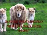Мария Пахоменко-Когда смеялись львы