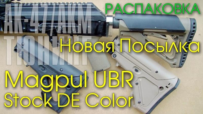 Тюнинг AK   Новая Посылка   Распаковка   Unboxing   Magpul UBR Stock DE Color