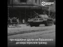 Как советские войска вторгались в Прагу,