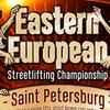 Чемпионат Восточной Европы по стритлифтингу 2018