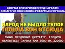 Мужик разгромил депутата госдумы которая пыталась обмануть народ пенсионной реформой