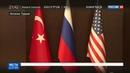 Новости на Россия 24 Начальники Генштабов России США и Турции провели переговоры по Сирии в Анталье