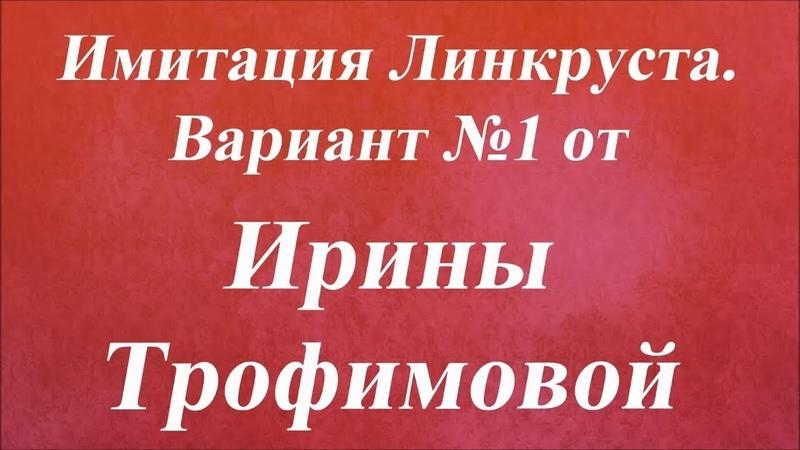 Имитация Линкруста Вариант №1. Университет Декупажа. Ирина Трофимова