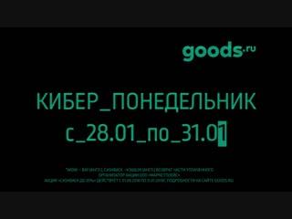 Goods_ВК_Анонс