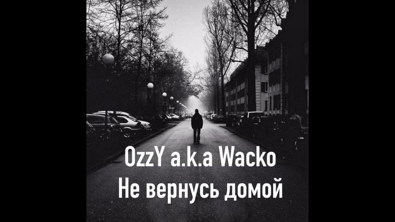 Ozzy a k a Wacko Не вернусь домой