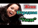 Евгения Отрадная - Уходи и дверь закрой!