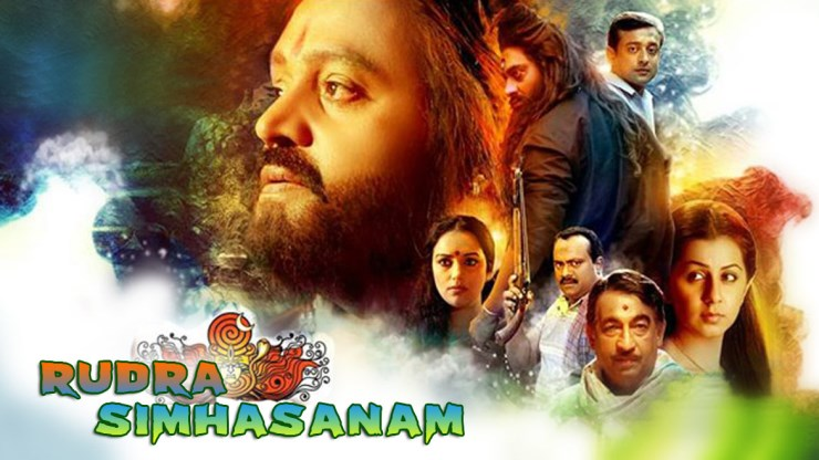 Rudra Simhasanam In Hindi Dubbed Torrent