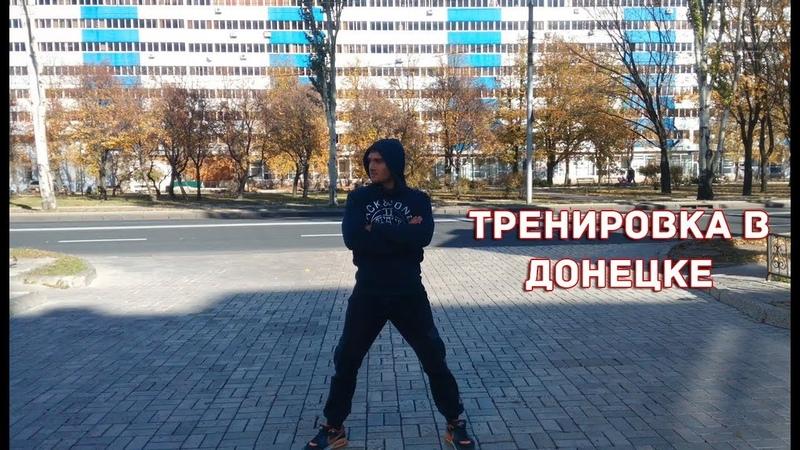 поездка в Донецк