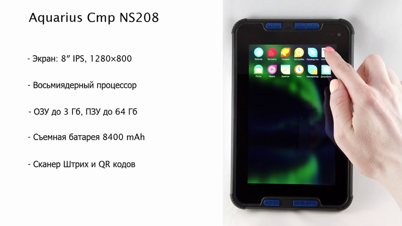 Планшет Aquarius Cmp NS208, под управлением Sailfish Mobile OS RUS (Аврора)