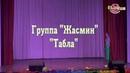 Группа Жасмин СВТ ЭльДанс г.Новосибирск Табла Tabla