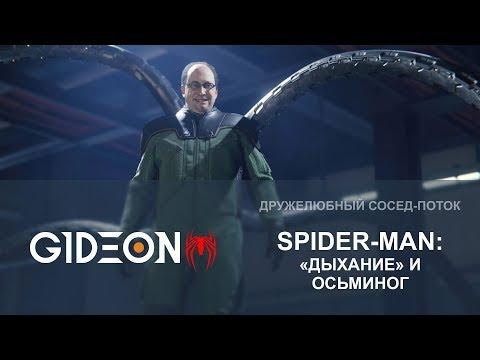 Стрим Marvel's Spider Man 7 Дыхание и Осьминог