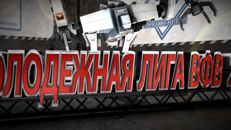16 января . Молодежная Лига ВФВ. Протон-Саратов vs Динамо-Метар-Челябинка