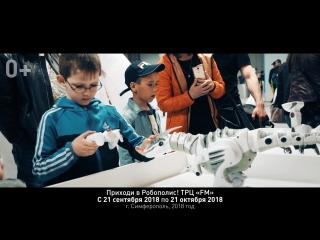 Робополис в Симферополе! Выставка роботов!