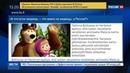 Новости на Россия 24 Мультфильм Маша и медведь в Прибалтике назвали частью гибридной войны