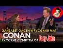 Элизабет Олсен ругается матом русские субтитры с переводом от Easy Jake