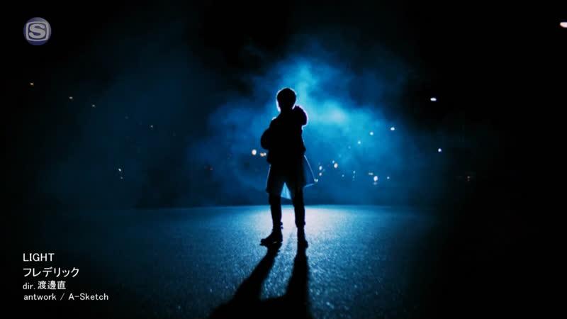Frederic - LIGHT [フレデリック]