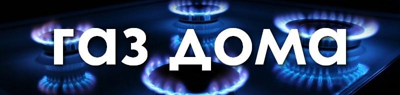 О необходимости обслуживания газового оборудования дома, Коломна (фото)