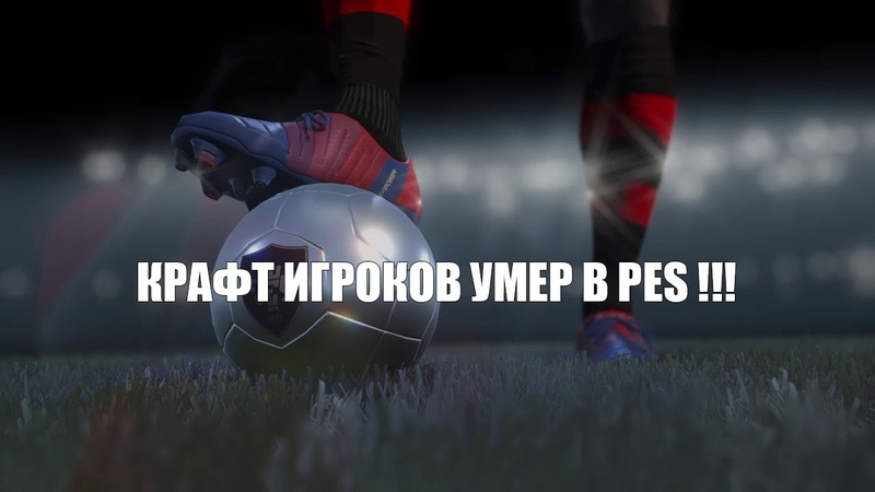 КРАФТ ИГРОКОВ НЕ АКТУАЛЕН В PES 19 | ПОТРАТИЛ 600К GP
