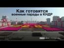 Как готовятся к военным парадам в КНДР