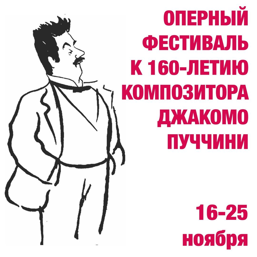 Афиша Самара Оперный фестиваль Джакомо Пуччини