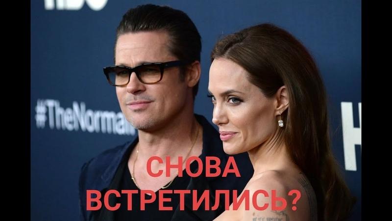 Бред Питт и Анджелина Джоли встретились впервые за 2 года
