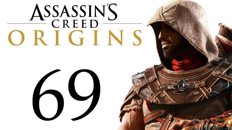 Assassin's Creed Истоки Контрабандисты Кирены Добиваем обычную Арену в Кирене 69 побочки PC