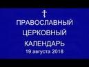Православный † календарь. 19 августа, 2018г. Преображение Господа Бога и Спаса нашего Иисуса Христа