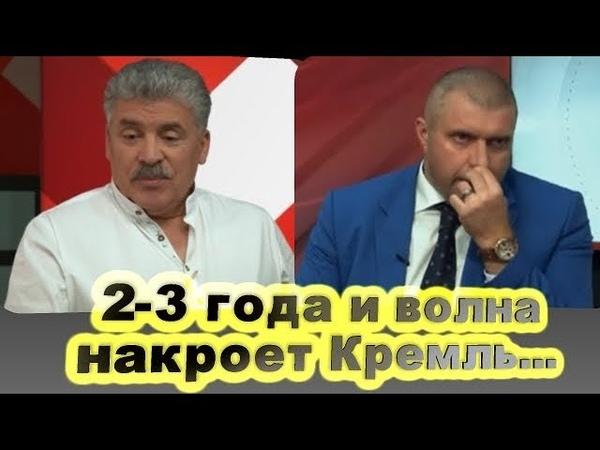 Дмитрий Потапенко, Павел Грудинин - Два, три года и волна накроет Кремль...11.08.18