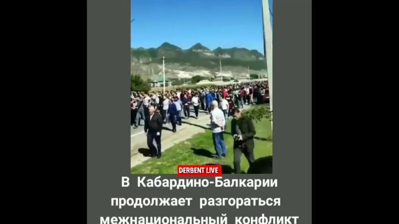 Вооруженное Противостояние в Кенделене Кабардинцы и Балкарцы
