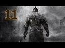 Прохождение Dark Souls 2 — Часть 11 Босс Забытая Грешница The Lost Sinner