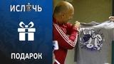 Виталий Жуковский подарил футболку коллекционеру