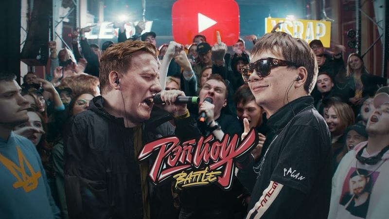 РЭПЙОУ Баттл 2 DK vs Соня Мармеладова Рэп Волна