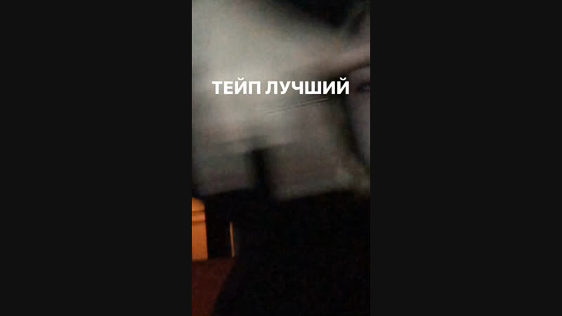 Тейп лучший🤤♥️🤬