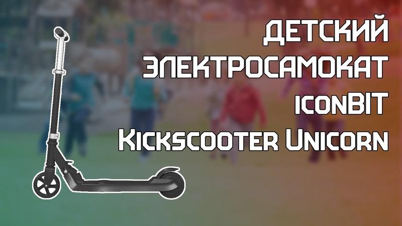 ДЕТСКИЙ ЭЛЕКТРОСАМОКАТ iconBIT Kickscooter Unicorn