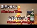 Attack on Titan OP - Shinzou wo Sasageyo | Chicken Cover / 進撃の巨人OP「心臓を捧げよ」びっくりチキンで演奏