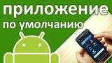 Android как изменить или задать приложение по умолчанию