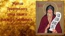 Житие Преподобного отца нашего Никандра Псковского