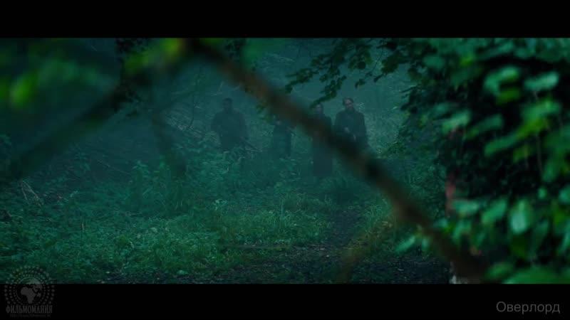 Овepлорд (2018) BDRip 1080p [vk.com/Feokino]