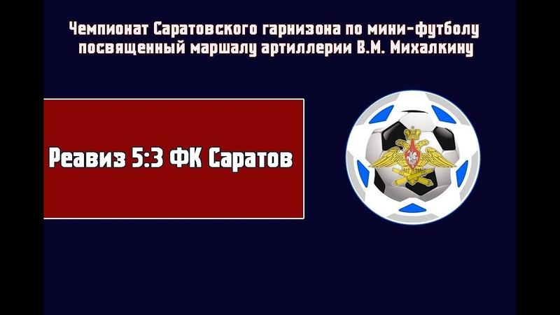 Реавиз - ФК Саратов 53 ( 12)