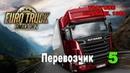 Euro Truck Simulator 2 ● Перевозчик 5 ● Везем экскаватор из Штутгарта в Ставангер