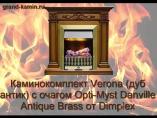 Каминокомплект Verona (дуб антик) с очагом Danville Antique Brass от Dimplex